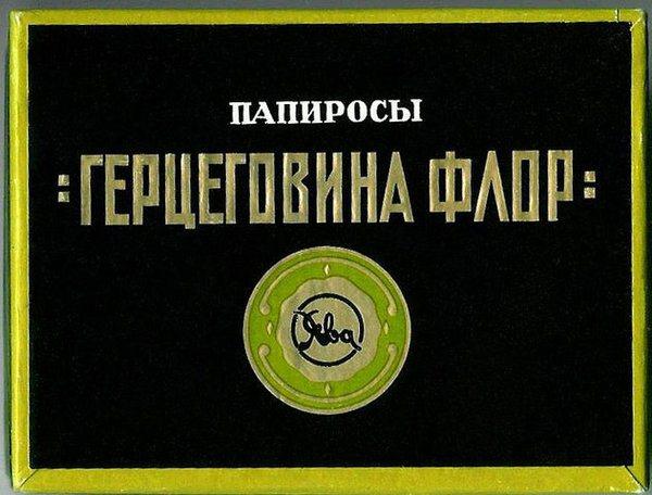 папиросы Герцеговина Флор