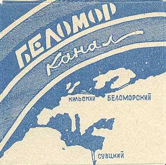 папиросы Беломорканал
