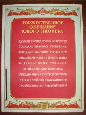 пионерская клятва