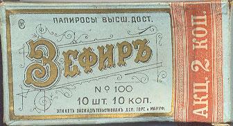 папиросы Зефир