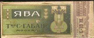 папиросы Ява