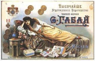 реклама табачной фабрики Габай