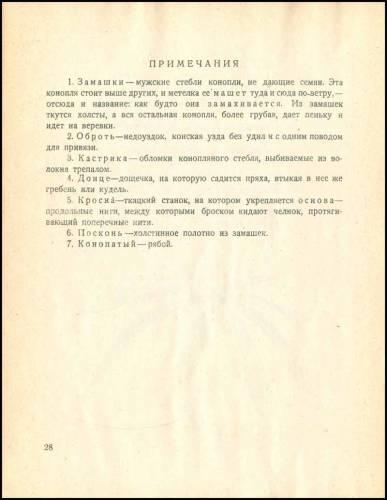 1926cannabis28