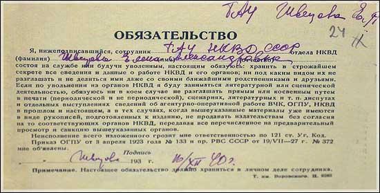 подписка о неразглашении гостайны