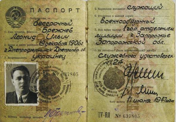 паспорт 1947 г