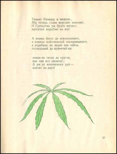 1926cannabis27