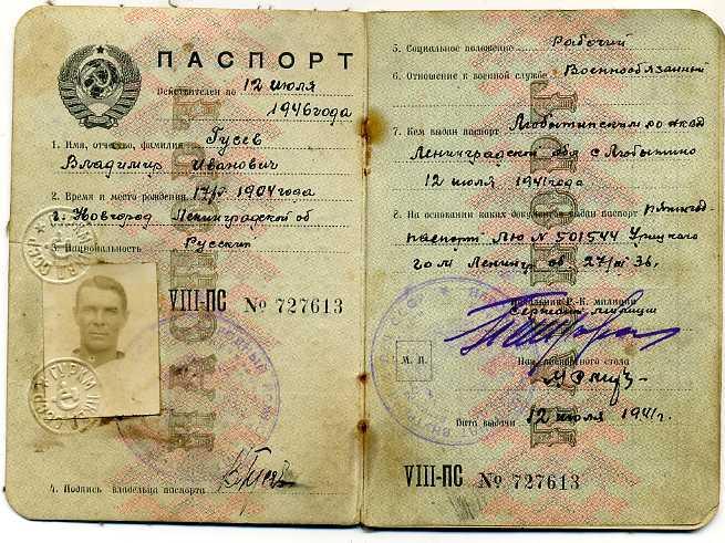 паспорт 1946 г