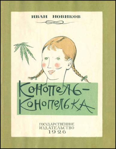 1926cannabis01