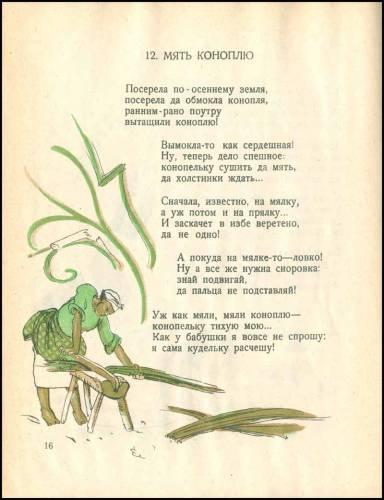 1926cannabis16