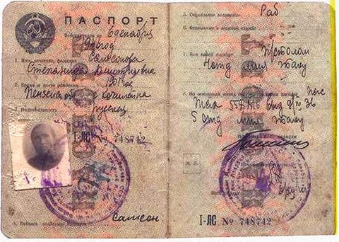 паспорт 1940-х гг.