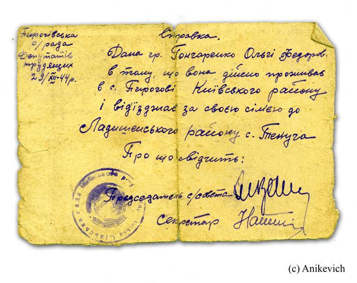 паспорт колхозника